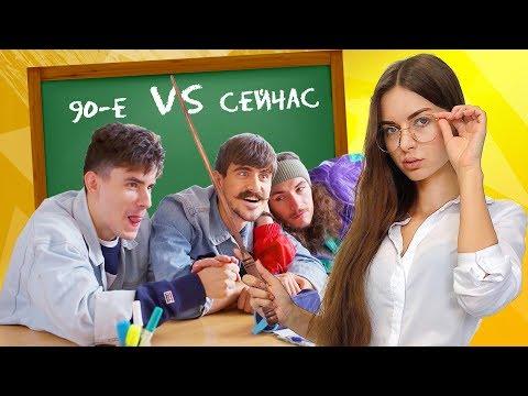 Школа Тогда VS
