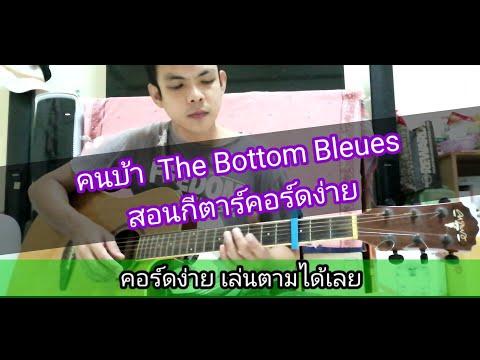 คนบ้า The Bottom Bleues สอนกีตาร์คอร์ดง่ายเล่นให้ดูทั้งเพลง