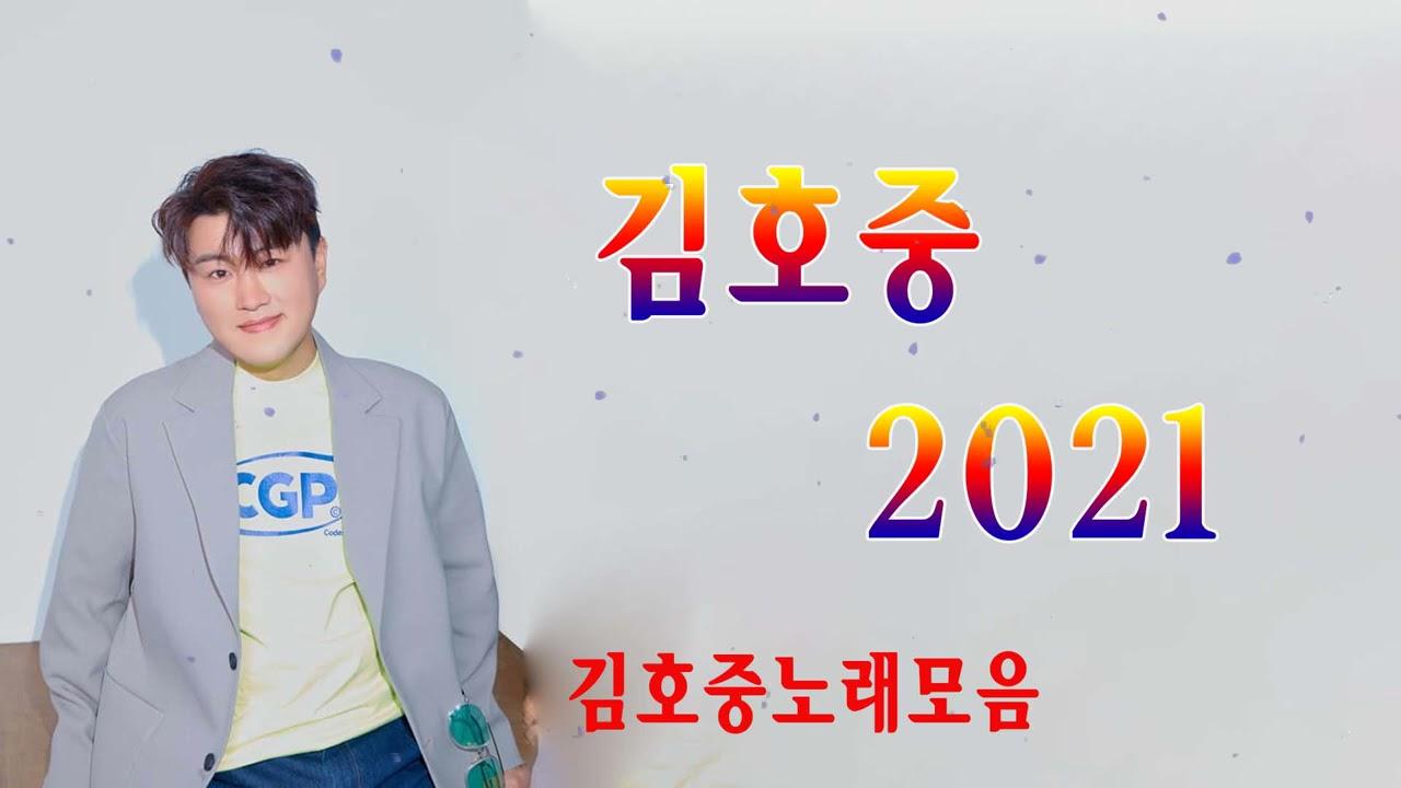 노래 모음광고 없음 – 김호중 노래모음 정규1집 감동그 자