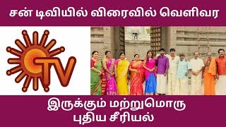 New Serial Coming Soon On Sun TV   Sun TV Upcoming Serials   Run Serial Promo   Run Serial