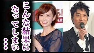 辺見えみり&松田賢二が離婚「お互い前へ進む為の選択」 チャンネル登録...