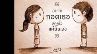 คนรักหรือแค่คนรู้จัก