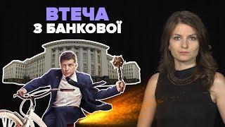 Втеча з Банкової: куди, коли і навіщо зібрався переїжджати Зеленський?