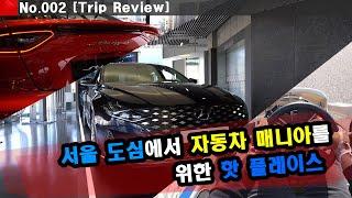 자동차 매니아를 위한 서울 핫플레이스 (Korea Seoul Travel Car Mania)