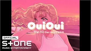 OuiOui (위위) - 떠날거야 (On the Road) (Feat. Hyangs of 설레게 (SRG)) Lyric Video
