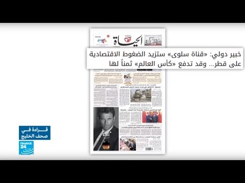 حفر قناة سلوى السعودية سيحرم قطر من استضافة كأس العالم!!  - نشر قبل 2 ساعة