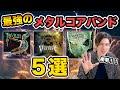 【衝撃】世界最強のメタルコアバンド5選