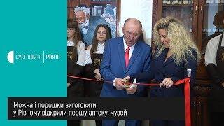 Можна і порошки виготовити: у Рівному відкрили першу аптеку-музей