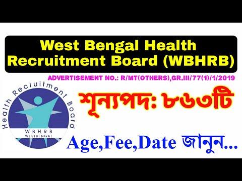 Medical Technologist Grade IIIVacancies2020 । West Bengal Health Recruitment Board (WBHRB) । WBHRB