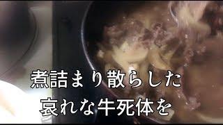 ゴミ 圧倒的明太チーズ牛丼作る編