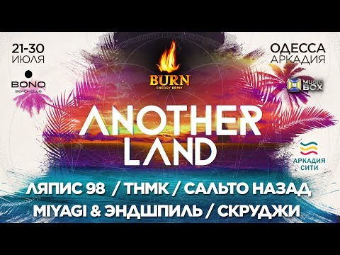 Another Land 2017, Odessa