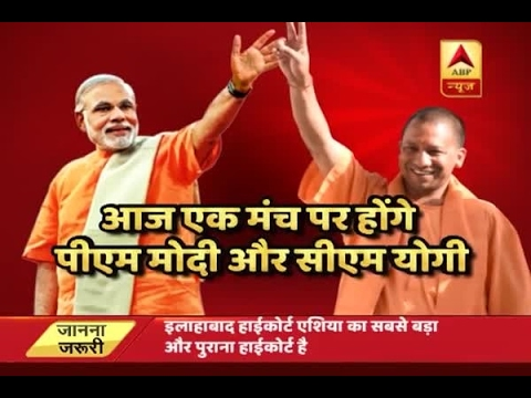 PM Modi and CM Yogi to share stage in Allahabad today