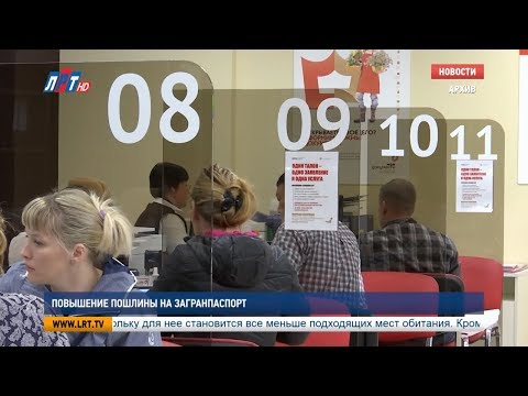 Госдума одобрила увеличение госпошлины за загранпаспорт
