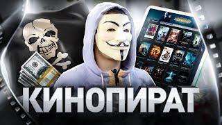 ⚠️ Пиратская Россия: казино, букмекеры, нелегальные фильмы и заработки на всем этом в 2021 году
