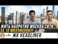 ЖК Headliner. Квартира бизнес класса около Москва Сити за 10 миллионов!
