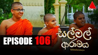 සල් මල් ආරාමය | Sal Mal Aramaya | Episode 106 | Sirasa TV Thumbnail