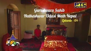 Spiritual Journey of The Turban Traveller | EP 64 | Hatkeshwar Udasi Math Nepal
