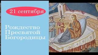 21 сентября Рождество Пресвтой Богородицы