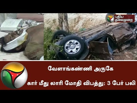 3 Persons killed in car-lorry collision near Velankanni | #Accident #Nagapattinam