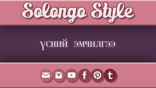 solongo styles usnii emchilgee