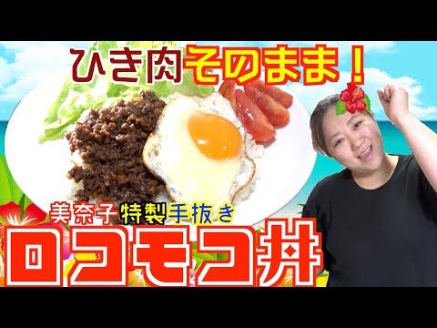 【ハワイ料理】美奈子特製!ひき肉そのままの手抜きロコモコ丼をご紹介!