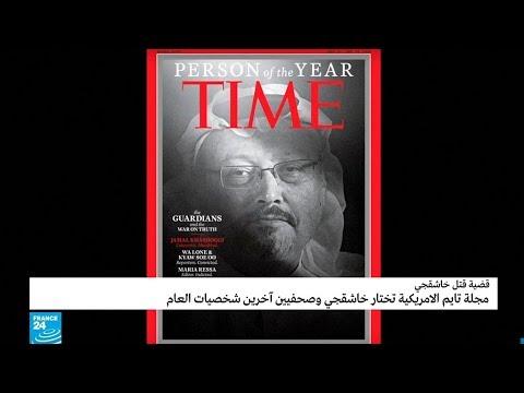 مجلة تايم تختار جمال خاشقجي وصحافيين آخرين شخصيات العام  - نشر قبل 2 ساعة