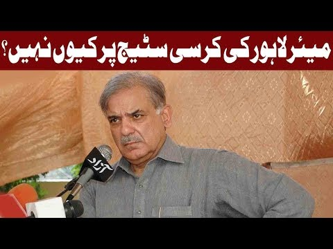 Shehbaz Sharif Angry on Management While Addressing To Ceremony - Express News