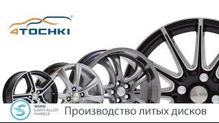 Производство литых дисков SKAD - 4 точки. Шины и диски 4точки - Wheels & Tyres 4tochki