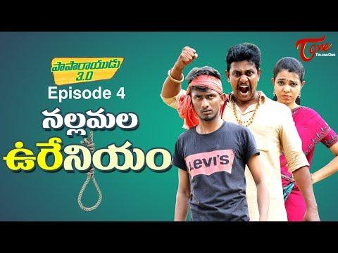 నల్లమల ఉరేనియం | Paparayudu 3.0 | Telugu Funny Comedy | Epi #4 | by Ram Patas | TeluguOne Originals