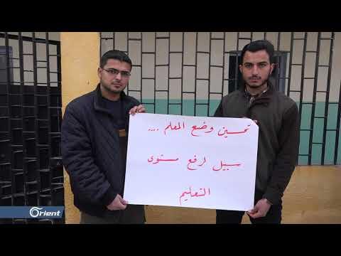 وقفة احتجاجية للمعلمين في عندان شمال حلب لتحسين واقعهم المعيشي - سوريا  - نشر قبل 15 ساعة