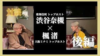 歌舞伎町の伝説しぶなつとミナミで伝説を作ったなぎなぎの奇跡の対談【後編】