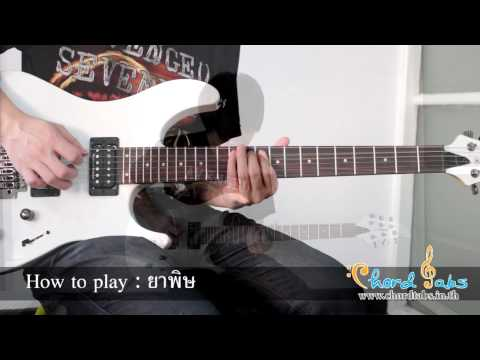 How to play ยาพิษ By Nut CT