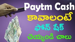 Win 20 lakhs paytm cash | free paytm cash | play and win | oyo shake and win