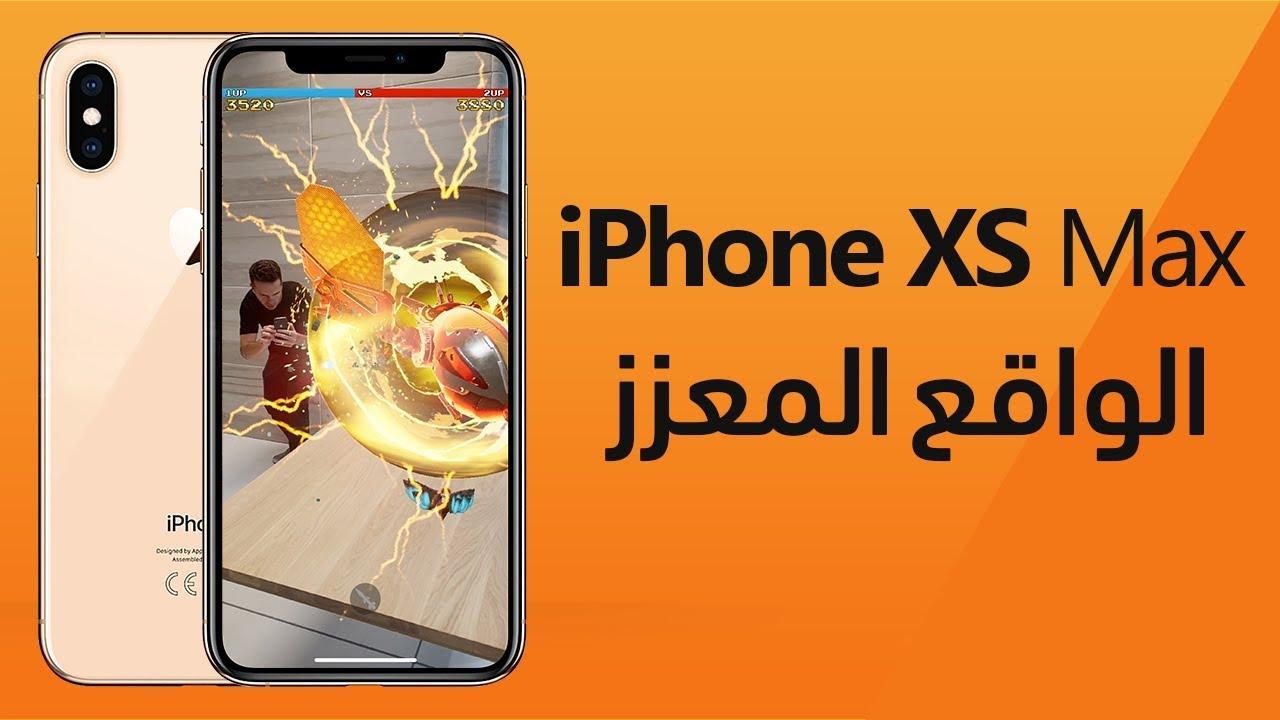 f5c747969 iPhone XS Max الواقع المعزز - YouTube