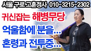 [서울점집][서울유명점집][구로유명점집] 기도중 치고 …