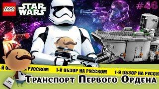LEGO Star Wars 75103 Транспорт Первого Ордена - обзор накануне нового эпизода