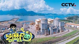 《芝麻开门》 20190601 挑战大现场 探秘核电(2)|CCTV少儿