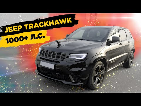 1000+ л.с. Jeep Grand Cherokee Trackhawk. Всадник апокалипсиса