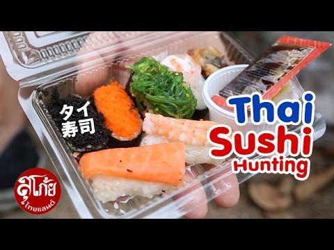 SUGOI THAILAND 日本語(Eng/Thai sub)- สุโก้ยไทยแลนด์ ตอนที่ 25 ซูชิวังหลัง Thai Sushi Hunting