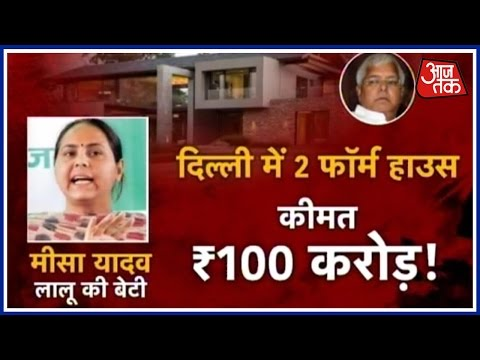 Misa Yadav Laundered Money To Buy A Farmhouse In Delhi
