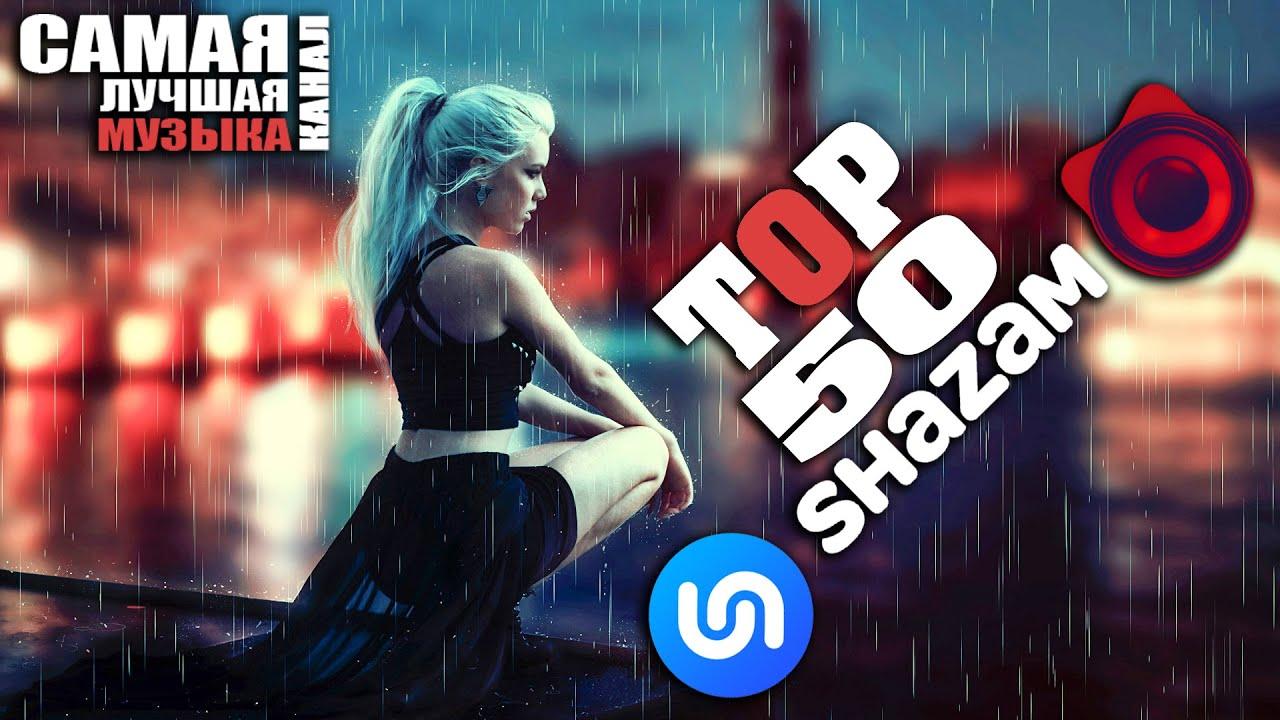 SHAZAM TOP 50  Новые И Самые Популярные ХИТЫ