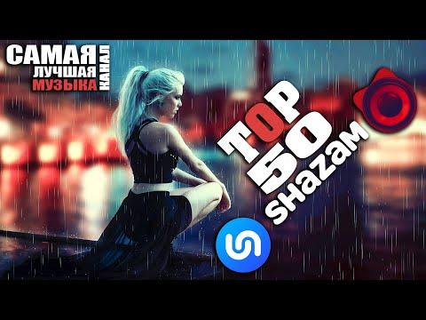 SHAZAM TOP 50   Новые И Самые Популярные ХИТЫ😜