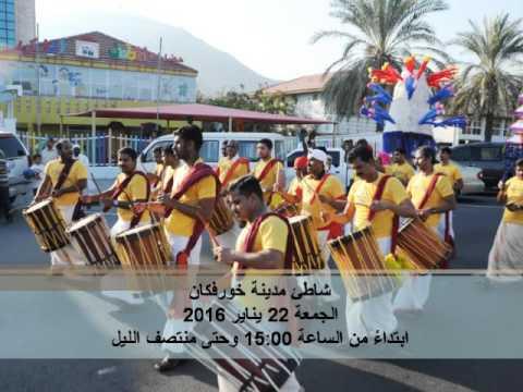 Khorfakkan Theatrical Carnival 2016