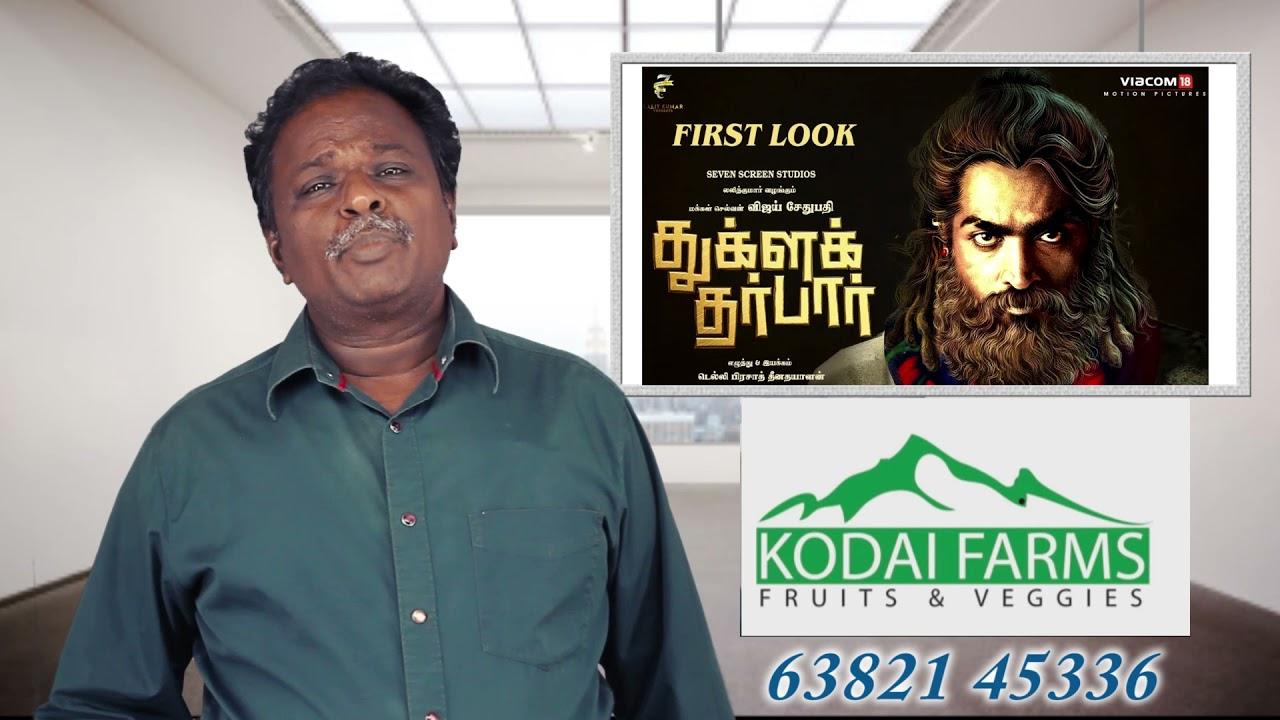 Download THUKLAQ DARBAR Review - Vijay Sethupathy - Tamil Talkies