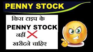 किस Type के PENNY STOCK  नहीं खरीदने चाहिए in hindi by SMkC