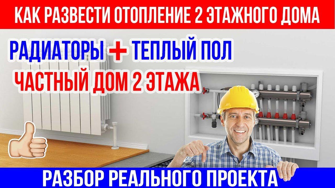 Как провести отопления в частном доме своими руками Отопление двухэтажного дома