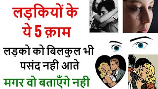 5 things that a man not like about woman, love tips