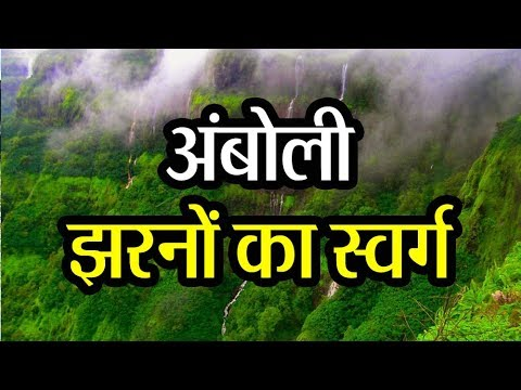 Image result for अंबोली