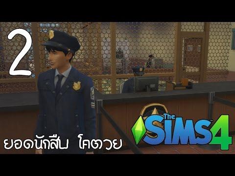 The Sims 4 - ยอดนักสืบโคตวย : ตอนที่ 2 : ยอดนักสืบฝึกหัด