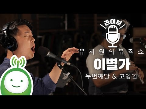 """두번째달 (2nd Moon) """"이별가"""" (with 고영열) [유지원의 뮤직쇼]"""